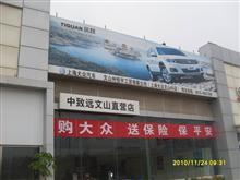 上海大众汽车文山4S店