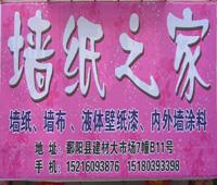 鄱阳县环保墙纸之家