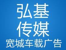 承德弘基广告传媒有限公司