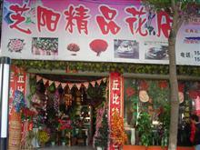 鄱陽丘比特鮮花店形象圖