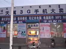 磴口县中国电信天翼3G手机大卖场