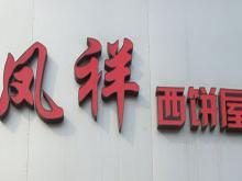 凤祥西饼屋