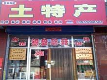 五寨县马纪土特产店