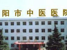 邵阳市中医院