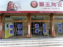 盘锦狮王陶瓷城