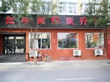 天津市红牛国际旅行社有限公司