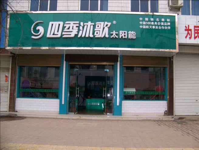 四季沐歌太阳能汝州专卖店