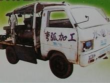 顺达水电焊流动修理部[车]