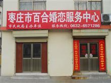 枣庄百合婚恋服务中心