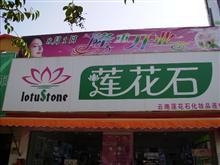 寻甸莲花石化妆品连锁店