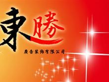建水东胜广告装饰公司
