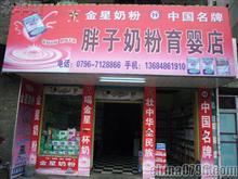 永丰县胖子奶粉育婴店