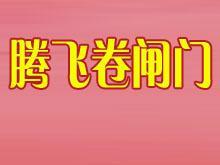 江夏�v�w卷�l�T�S