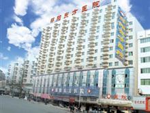 邵阳东方医院