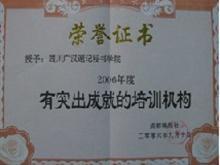 四川广汉速记秘书学院