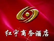 广汉红宇商务酒店