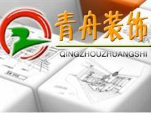 广汉青舟装饰公司
