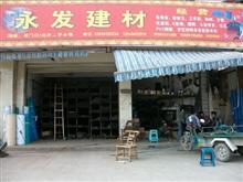广汉永发建材