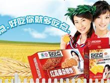 宝应县永发食品商行