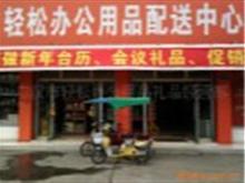 广汉市轻松办公用品礼品经营部