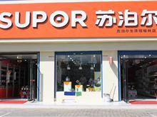 榆林苏泊尔专卖店