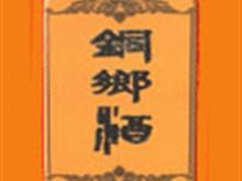 会泽铜乡食品酒业有限公司