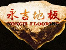 永吉地板鄂州旗舰店