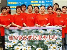 鄂州市新華家政便民服務中心