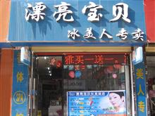靖边县漂亮宝贝连锁店