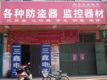 鸿运国际大奖娱乐平台三鑫电子