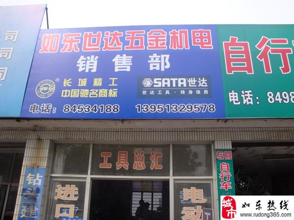 如东县世达五金机电销售部