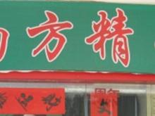 遂川县南方精品劳保用品专卖