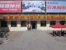 阿拉善左旗鑫春摩托车公司