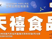 中餐,西餐青州海天天禧食品总经销