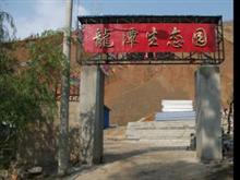 会泽龙潭生态园