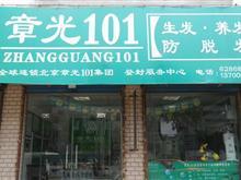 章光101澳门威尼斯人娱乐场网站服务中心