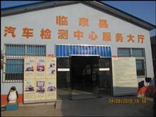 临泉机动车辆综合性能检测站有限公司