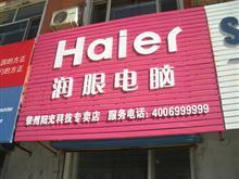 肇州县海尔阳光科技旗舰店