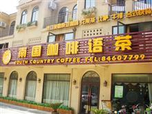 高邮南国咖啡