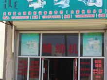 台湾星锐缝纫机专卖