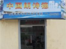 中国朗诗德榆林专卖店