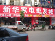 新華家電批發城