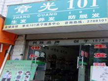 北京章光101武宁咨询服务中心
