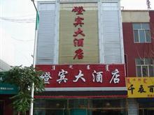 磴口县磴宾大酒店