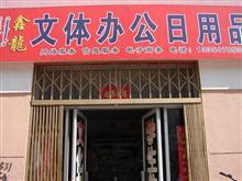 鑫��文体办公用品门市