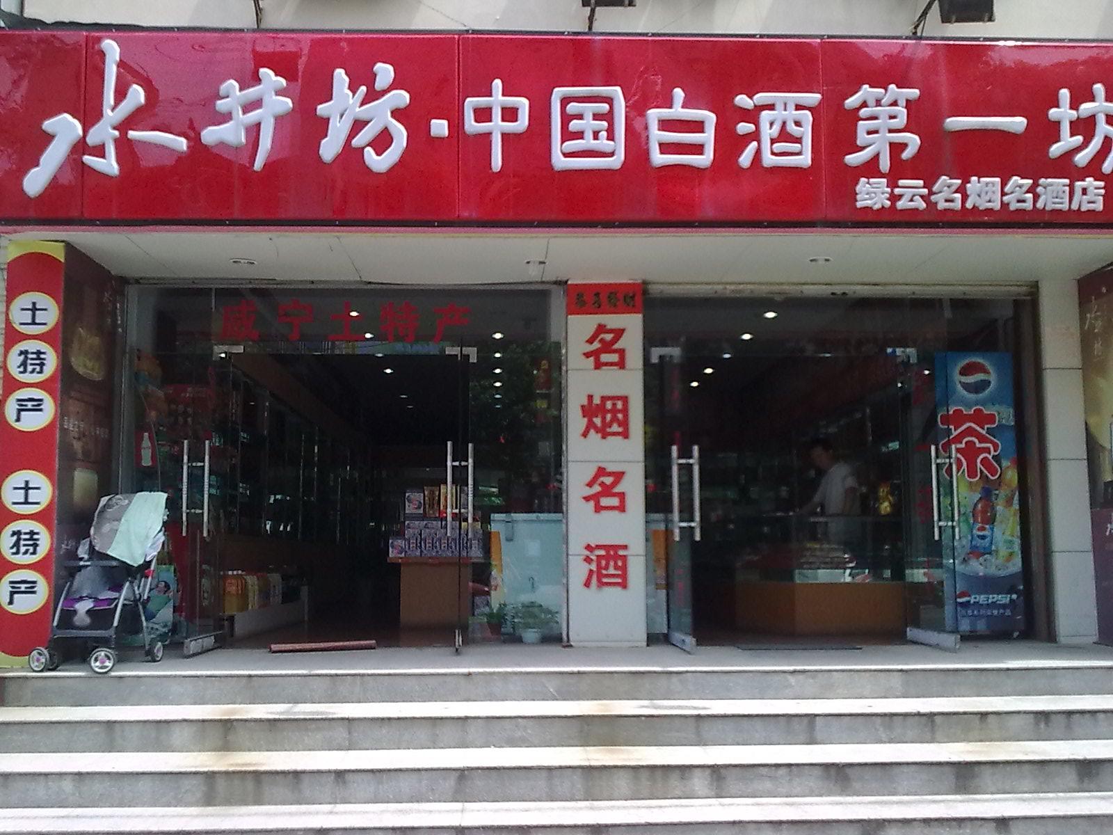 名烟名酒店装修图片 咸宁市水井坊 绿云名烟名酒店