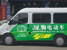 九江县绿驹专卖