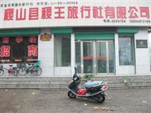 稷山稷王旅行社有限公司