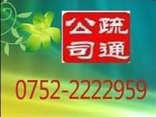 惠州市惠通疏通清洁服务公司