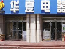 府谷县华夏电器有限责任公司